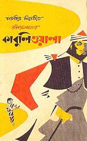 Kabuliwala1956cover (1)