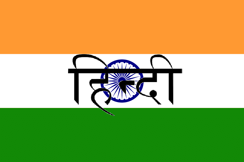 flag_of_hindi